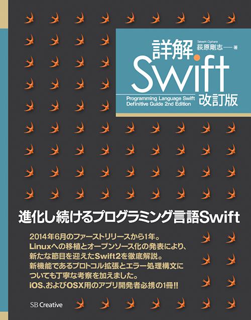 装丁/コンピュータ・IT/Swif