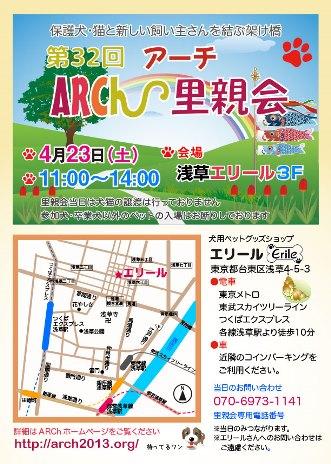 ARCh-satooyakai-32-1(331x464).jpg