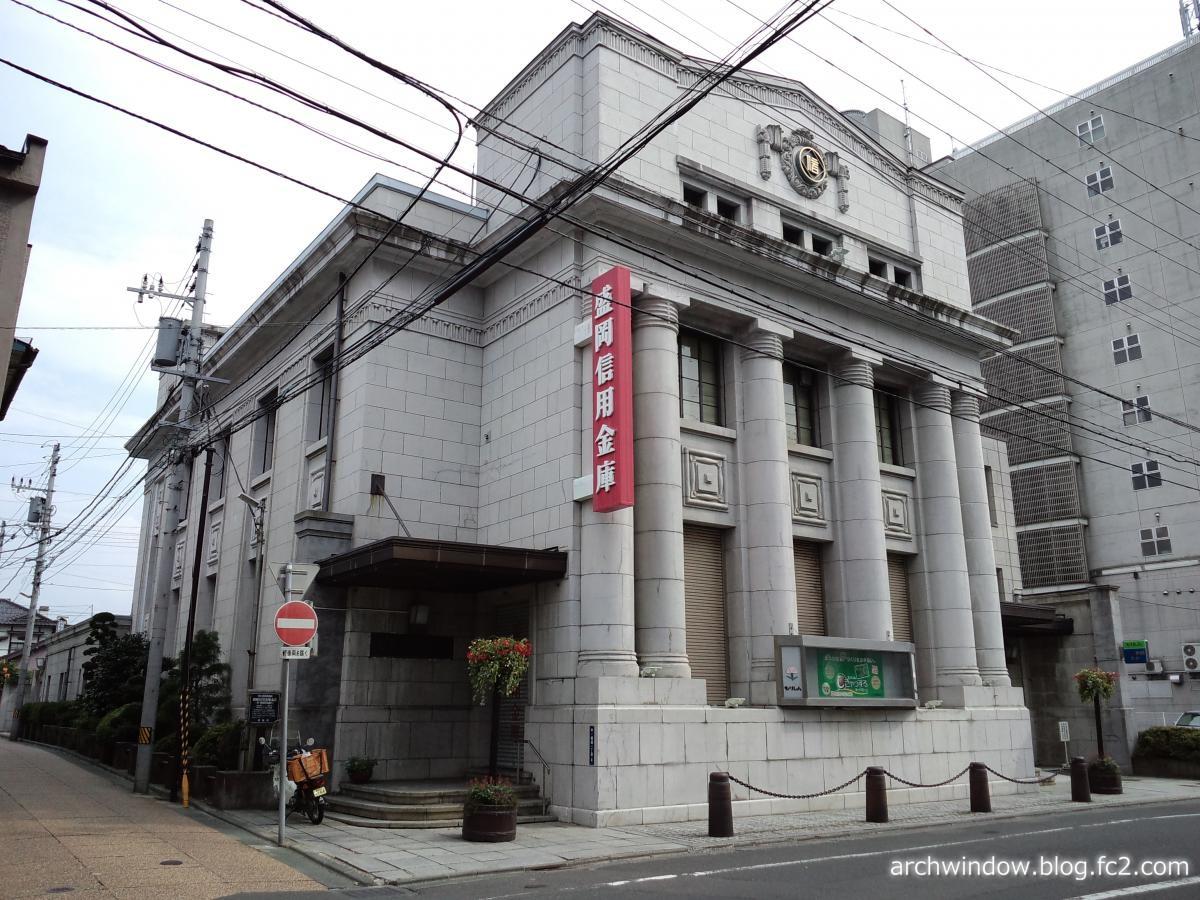 レトロ建築写真帖 盛岡信用金庫本店 (盛岡貯蓄銀行本店)