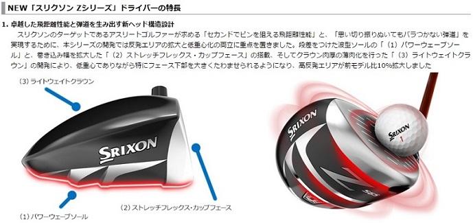 srixon2.jpg