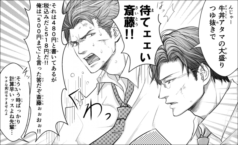 rakugaki_sen-sara2.jpg