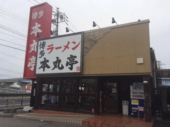 本丸亭安城店