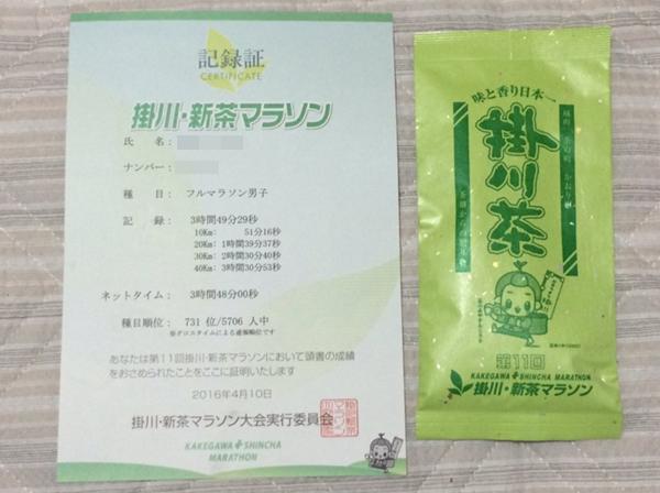 掛川新茶マラソン3