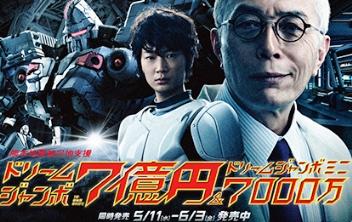 7億円のロボット