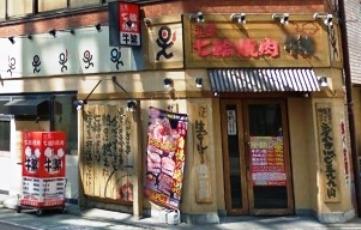 牛繁竹ノ塚店