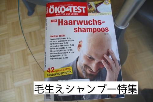 毛生えシャンプー特集