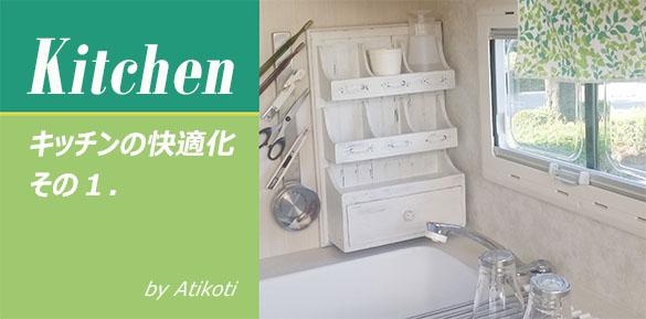 bu_キッチン1表紙