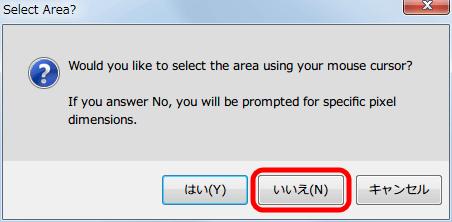 Borderless Gaming 8.4 を使って DX11 版 Dark Souls II Scholar of the First Sin をアスペクト比を維持したまま、WXUGA モニター(1920x1200)でボーダーレスフルスクリーン(仮想フルスクリーン)にする方法、Select Area 画面が表示されるので いいえ ボタンをクリック、間違って はい を押してしまった場合は ESC キーで設定を抜ける