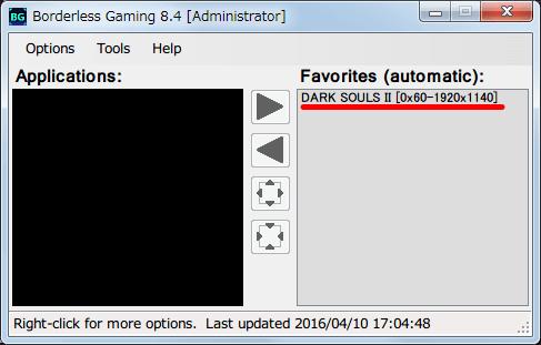 Borderless Gaming 8.4 を使って DX11 版 Dark Souls II Scholar of the First Sin をアスペクト比を維持したまま、WXUGA モニター(1920x1200)でボーダーレスフルスクリーン(仮想フルスクリーン)にする方法、Favorites(Automatic) の Dark Souls II が [0x60-1920x1140] に設定
