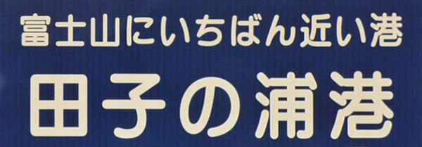 田子の浦港看板