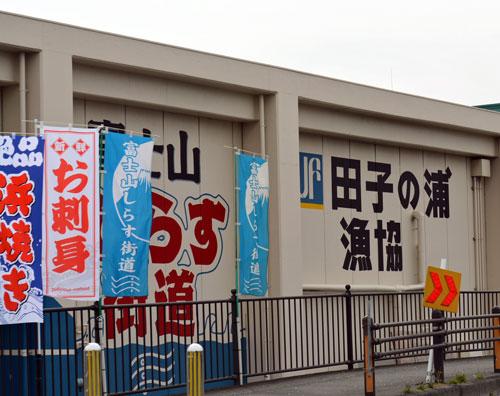 田子の浦漁協道路側