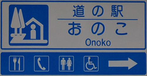 道の駅おのこ看板