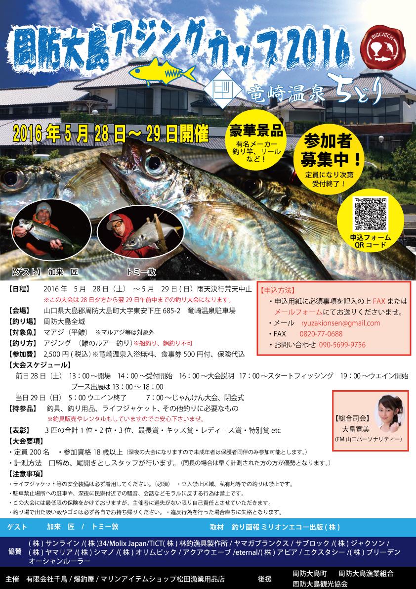 201605釣り大会POPnew3