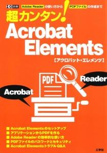 超カンタン!Acrobat Elements