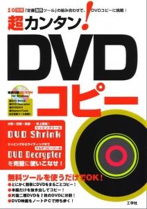 超カンタン!DVDコピー
