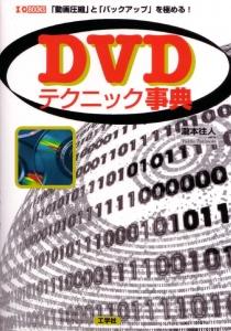 DVDテクニック事典