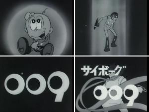 サイボーグ009③