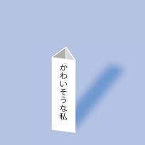 kawaisounawatashi.jpg