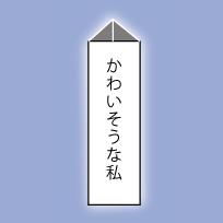 kawaisounawatashi2.jpg