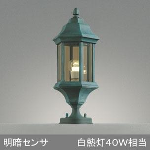 オーデリック門柱灯