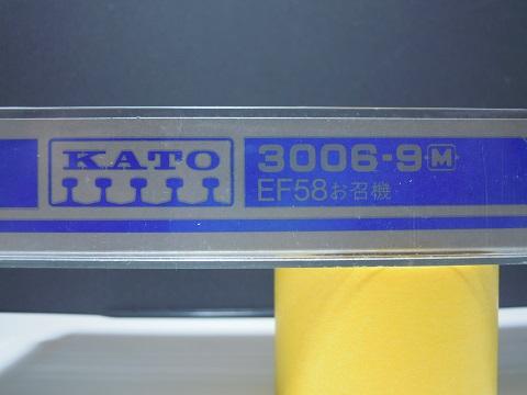 EF58-61-N-2.jpg