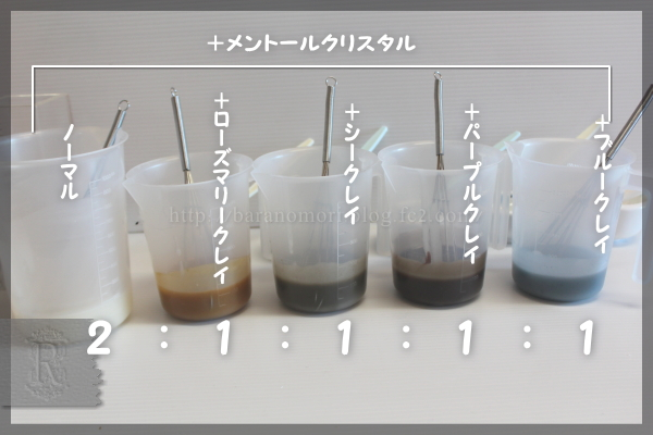 ごま油 手作り石鹸 メントールクリスタル シークレイ パープルクレイ ブルークレイ ローズマリー 20160411
