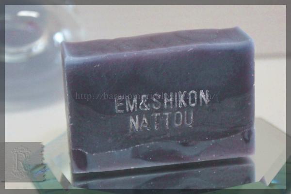 紫根 納豆 手作り石鹸 EM 20160405