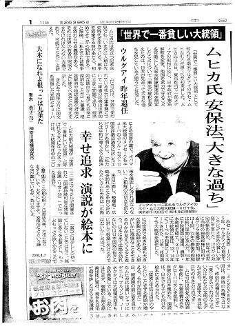 ホセ・ムヒカの記事 (2)