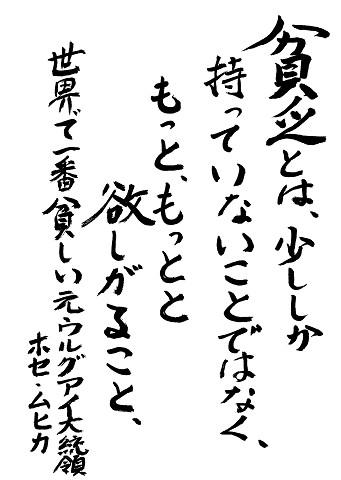 貧乏とは (2)
