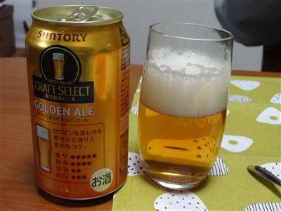 s-ビール6