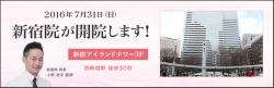 東京美容外科 評判