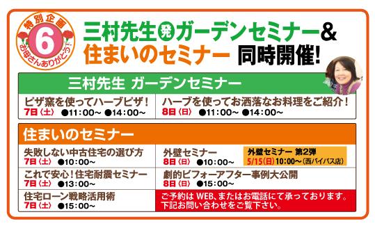20160507_event06.jpg