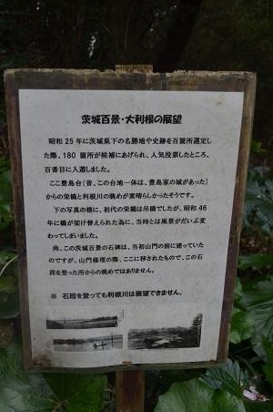 20160411利根七福神②20