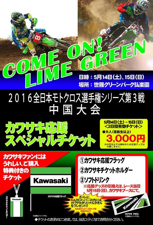 カワサキ応援スペシャルチケットポスター(正規店様向)