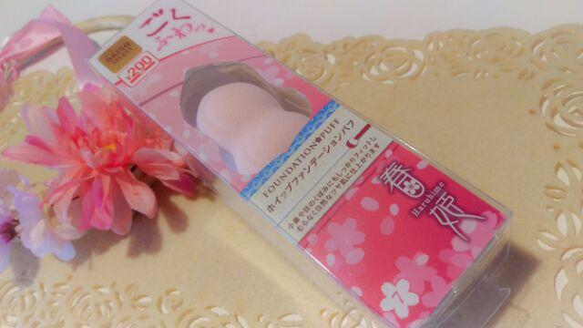 春姫 (2)