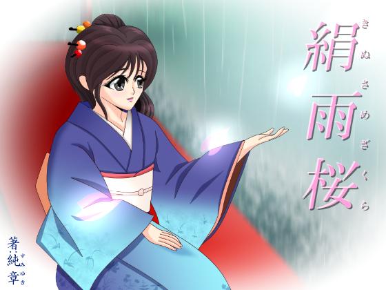 絹雨桜紹介画像(ロゴあり)
