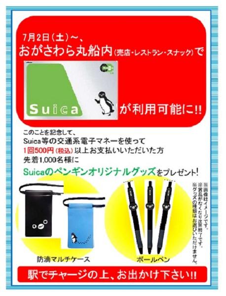【駅貼り用】-pdf
