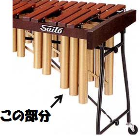 20160510 木琴のパイプ