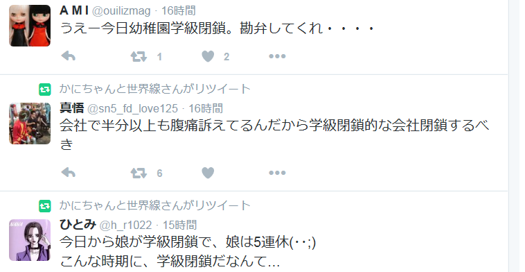 201606 gakkyuheisatweet