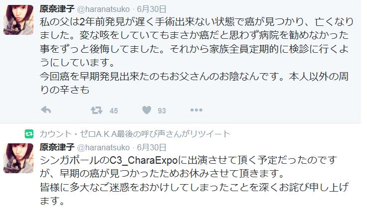 201606 ikkazenmetsu tweet