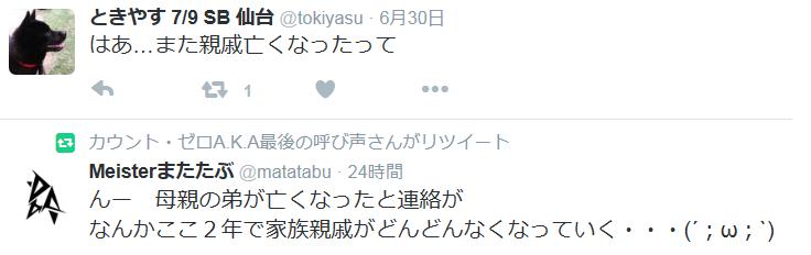 201606 ikkazenmetsu tweet2
