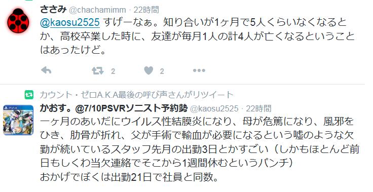 201606 ikkazenmetsu tweet3