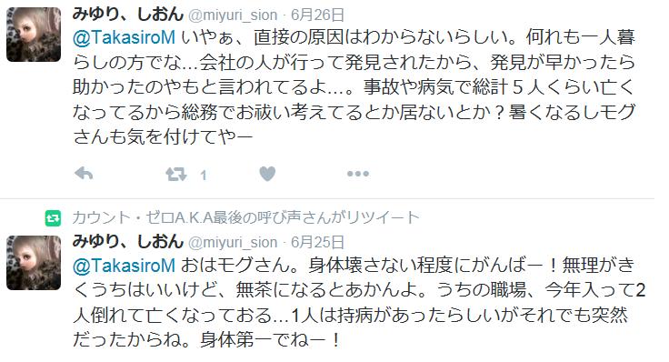 201606 ikkazenmetsu tweet4