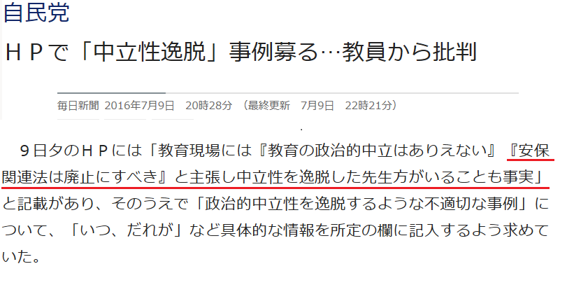 201607 jimintou kyouiku churitsu