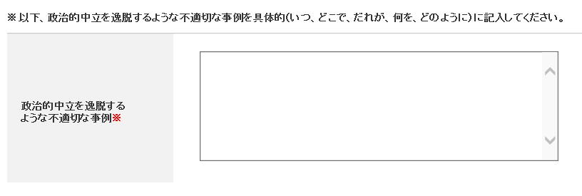 201607 jimintou kyouiku churitsu2