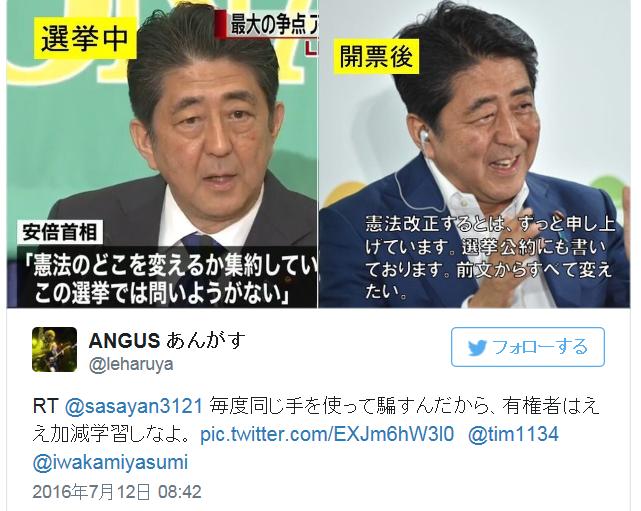 201607 Abe Kaiken