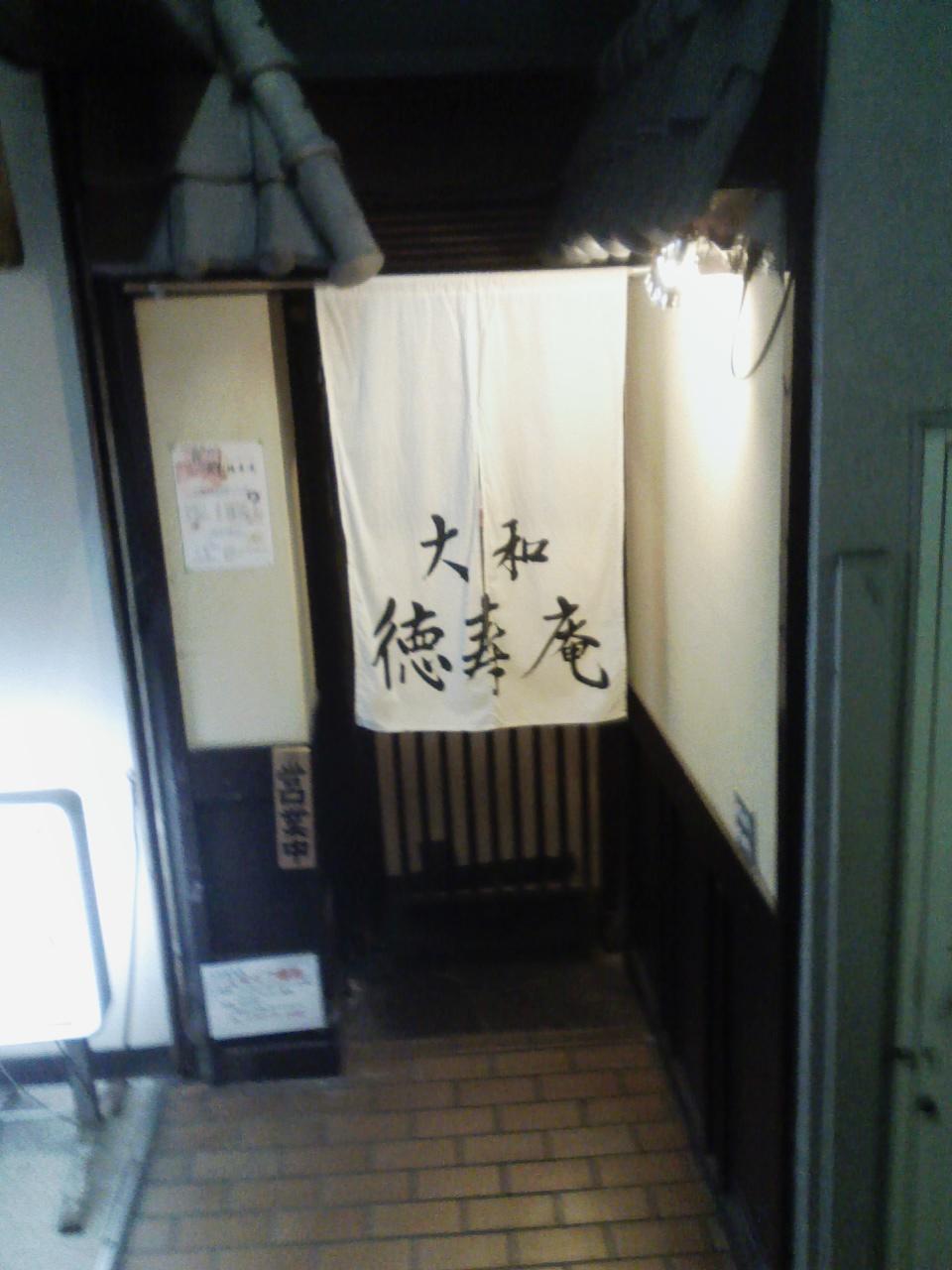 大和徳寿庵