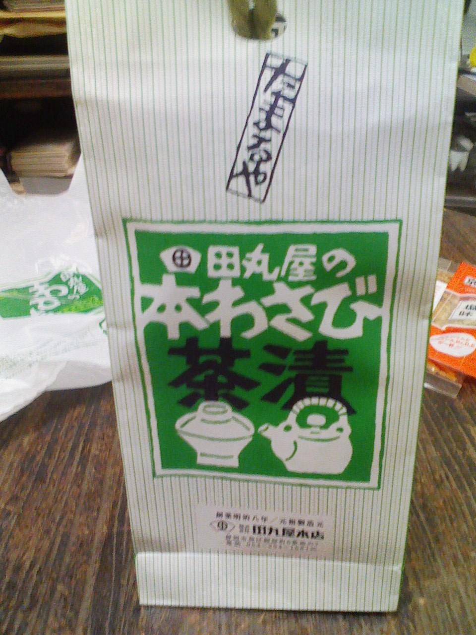 田丸屋「わさび茶漬」