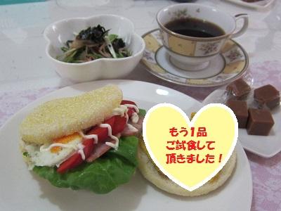 160413 試食(田久保・川名)