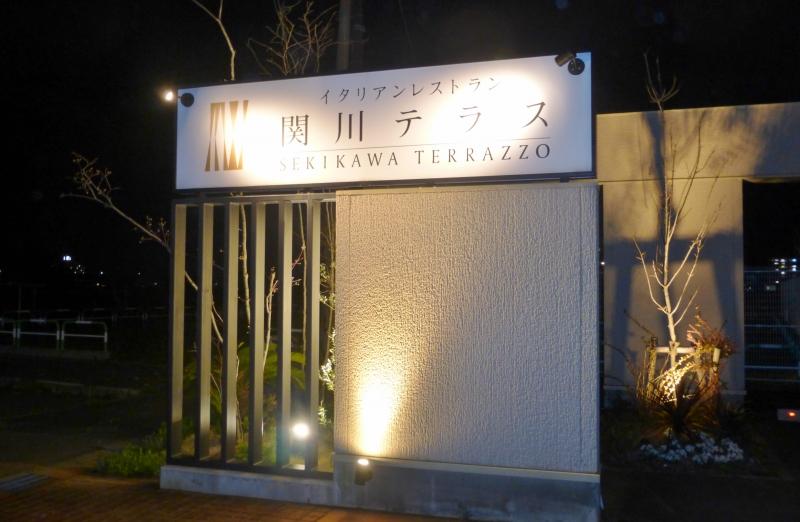 4/10 Sekikawa-01